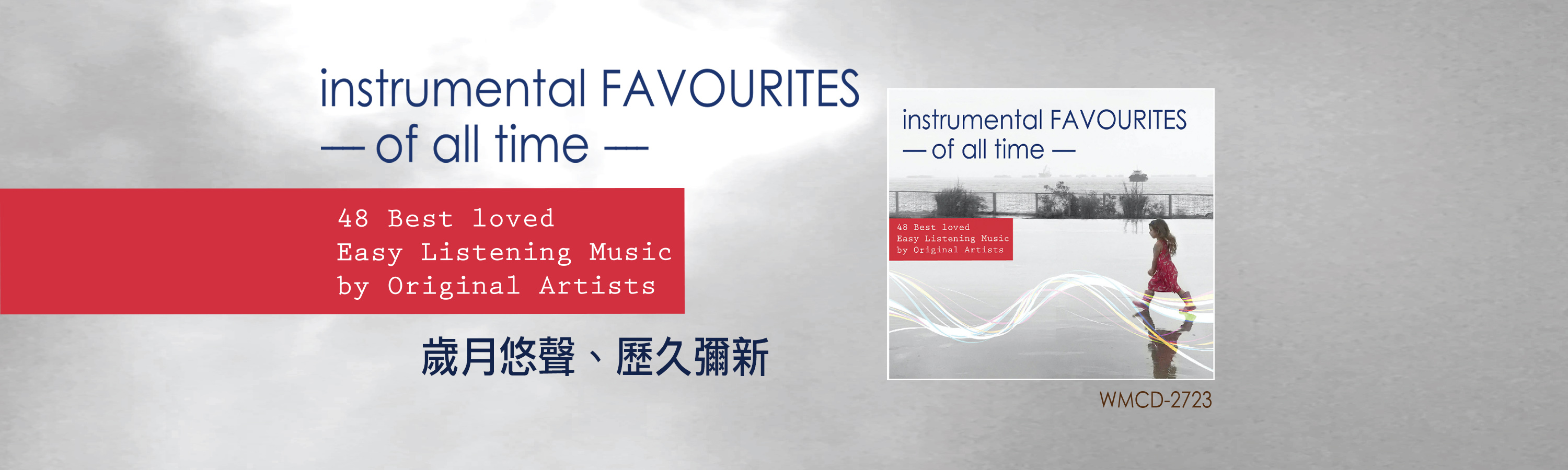 Instrumental Favourites Of All Time-48 Best loved Easy Listening Music by Original Artists